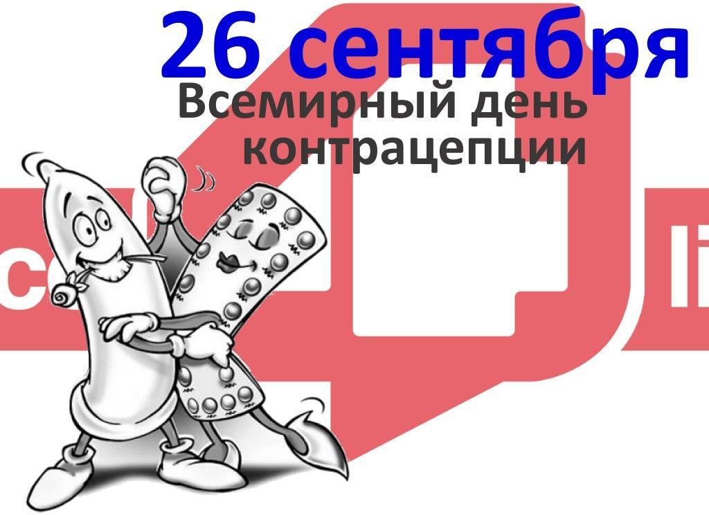 Открытки. Всемирный день контрацепции! 26 сентября