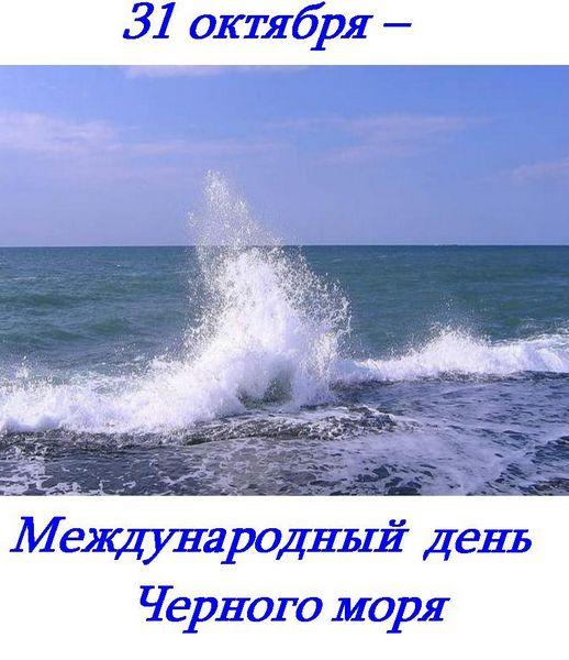 День Черного моря. С праздником