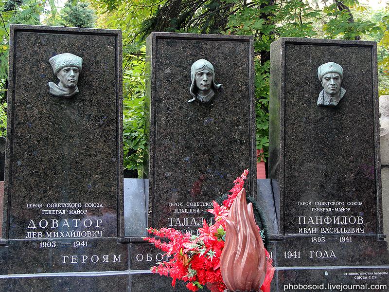 6. Доватор Лев Михайлович — советский военачальник, генерал-майор, Герой Советского Союза. Талалихин