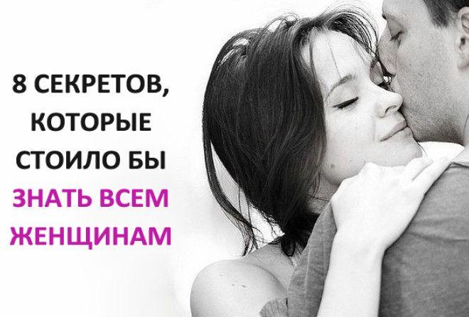 Секреты, которые следовало бы знать всем женщинам (1 фото)