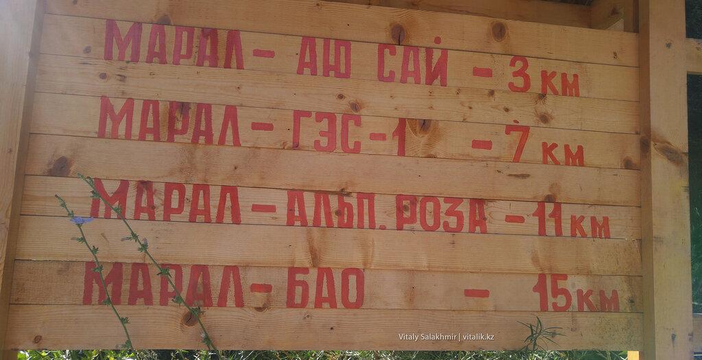 Табличка с расстоянием до Большого Алматинского Озера.