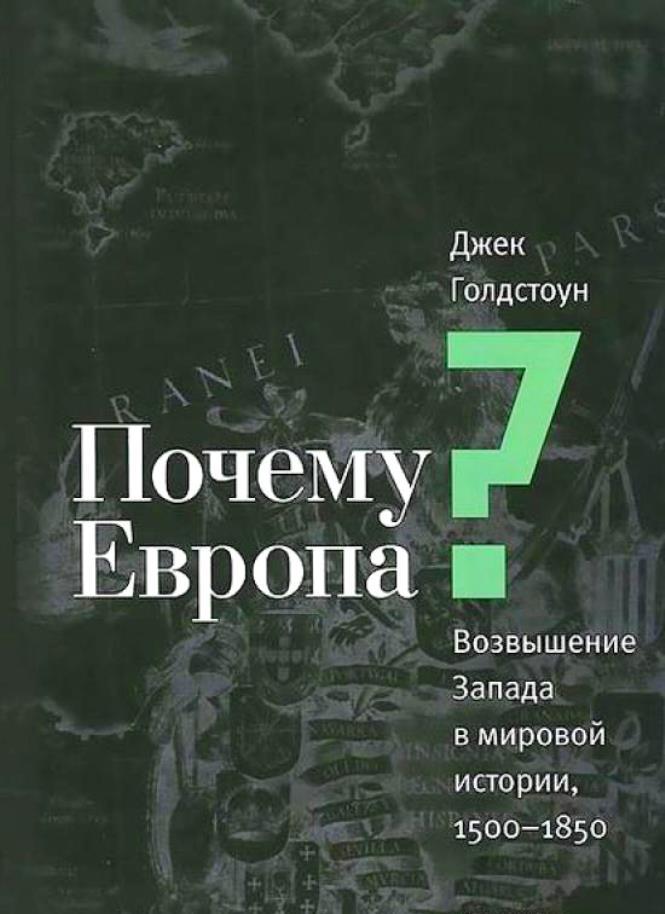 Фото 5 - Книга 2 - Почему Европа.jpg