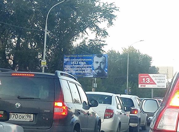 20170908_13-53-В Екатеринбурге появились билборды с призывом покаяться перед Николаем II-pic1