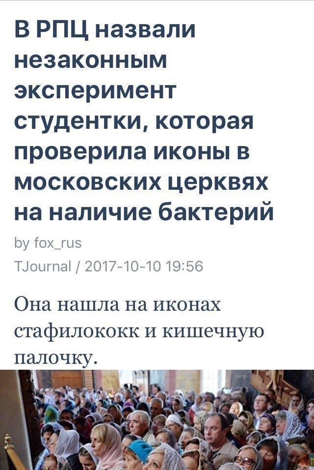 В РПЦ назвали незаконным эксперимент проверки икон