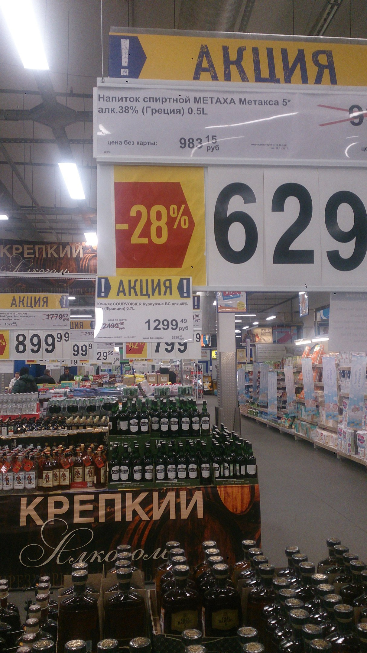 Гипермаркет Лента. Если цена на кассе не совпадает с ценником. Мануал.