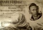 Старший краснофлотец В.Н. Садчиков, август 1942г.