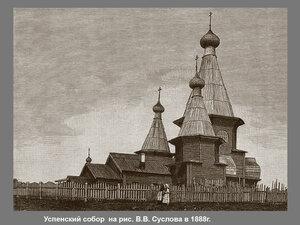Город КемьПримерно так должен выглядеть деревянный Успенский собор (с рисунка 1888 года). Та самая часовня отсюда не видна за крыльцом, только ее главка выглядывает над ним слева. Собор строился с 1711 по 1717 год на месте прежнего храма, сгоревшего в 1710 г. Высота собора - 35,5 метров. В 1876 году Успенский собор был закрыт «за ветхостью», в нем прорубили круглые окна, а снаружи бревенчатый сруб обшили тесом (обшивку сняли при реставрации в 1960-х годах). В 2006 г. собор передан в безвозмездное пользование Русской православной церкви.