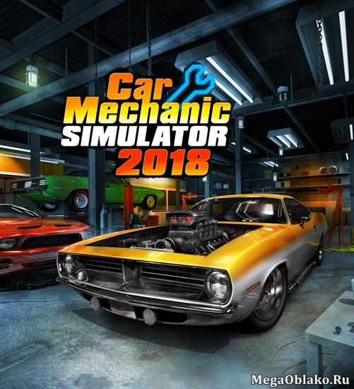 Car Mechanic Simulator 2018 [v 1.2.8 + 2 DLC] (2017) PC | RePack от xatab