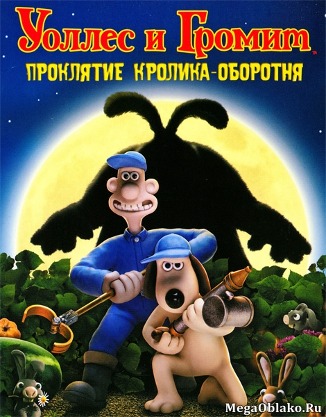 Уоллес и Громит: Проклятие кролика-оборотня / The Curse of the Were-Rabbit (2005/WEB-DL/DVDRip)
