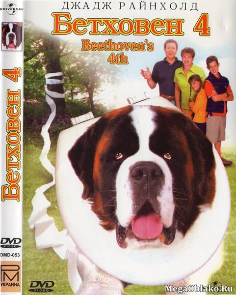 Бетховен4 / Beethoven's 4th (2001/WEB-DL/DVDRip)