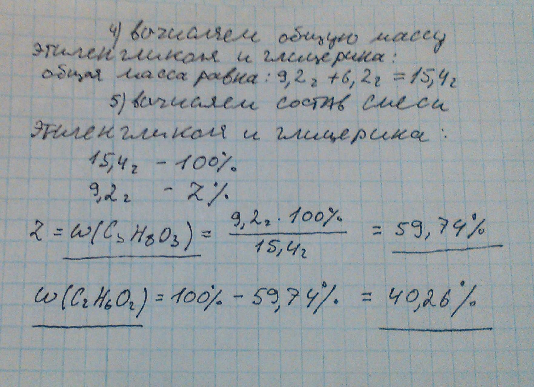 рудзитис задача 7 стр 104 химия 10 кл  продолжение.jpg