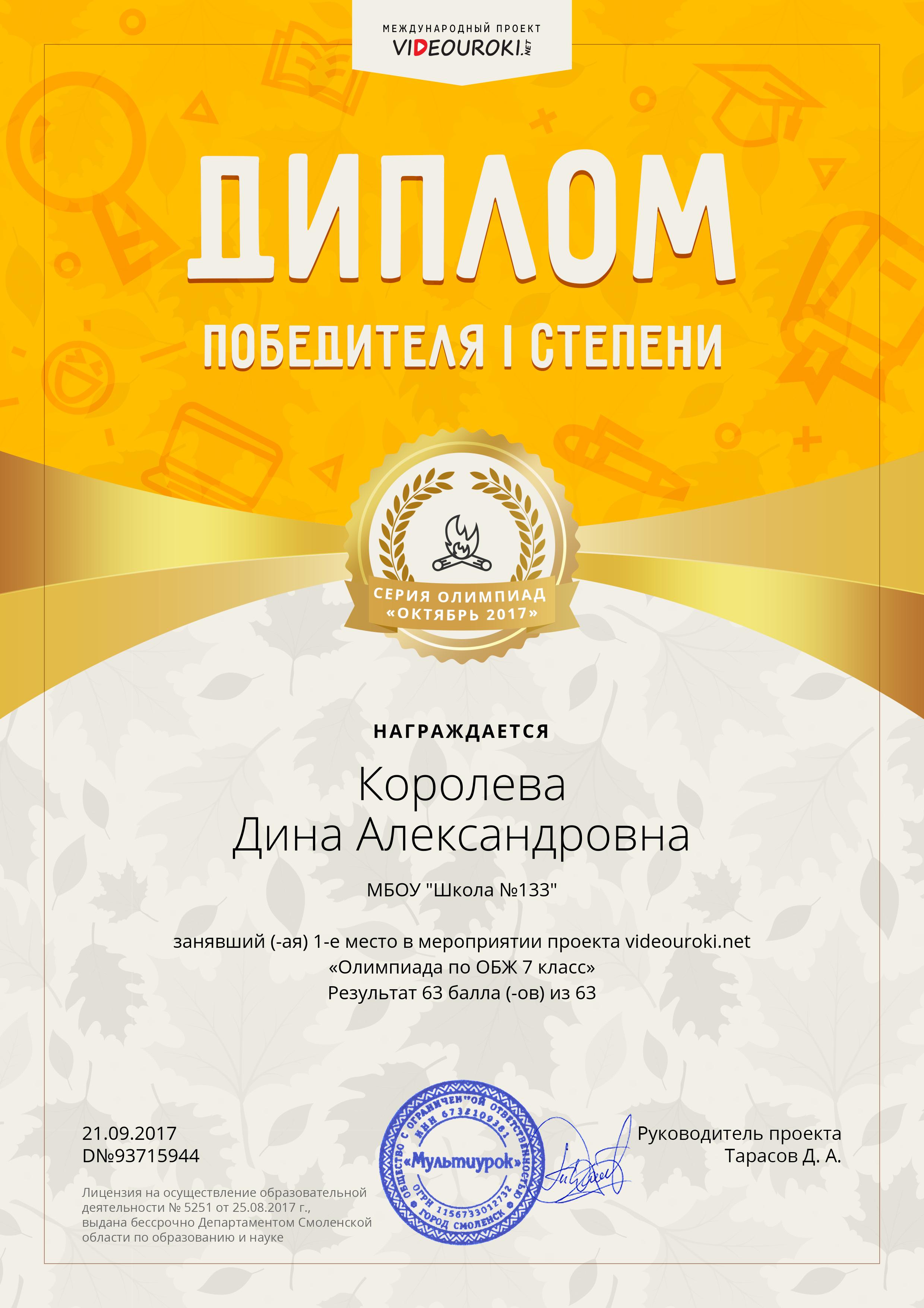 10177959. 93715944-Королева Дина Александровна.png