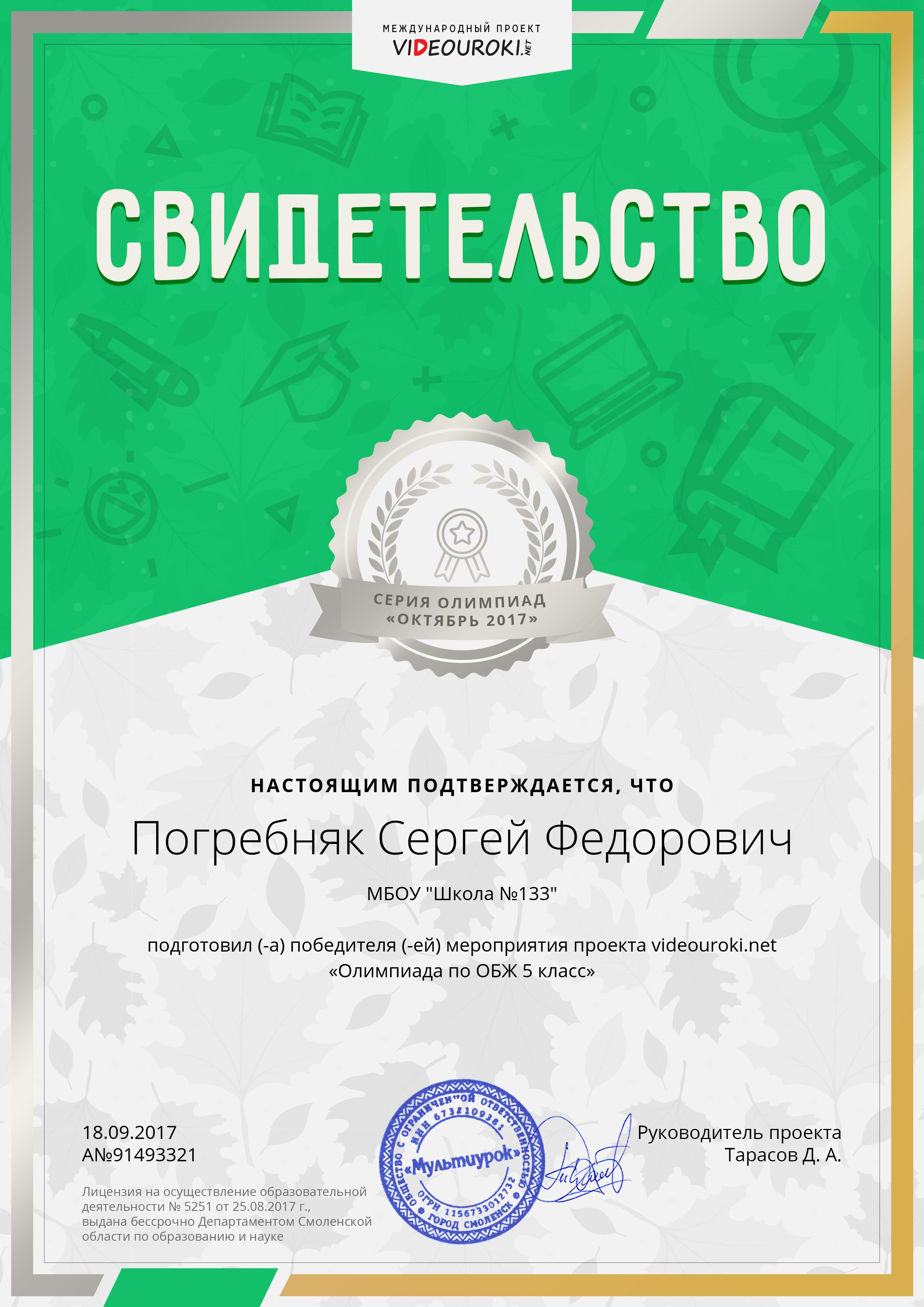 91493321. Погребняк Сергей Федорович - свидетельство о подготовке победителя (1).png