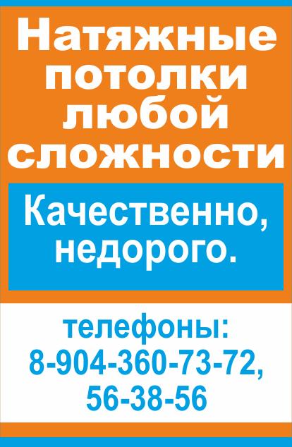 uslugi-potolki-02_web.png