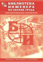 группа изданий ОХРАНА ТРУДА И СОЦИАЛЬНОЕ СТРАХОВАНИЕ