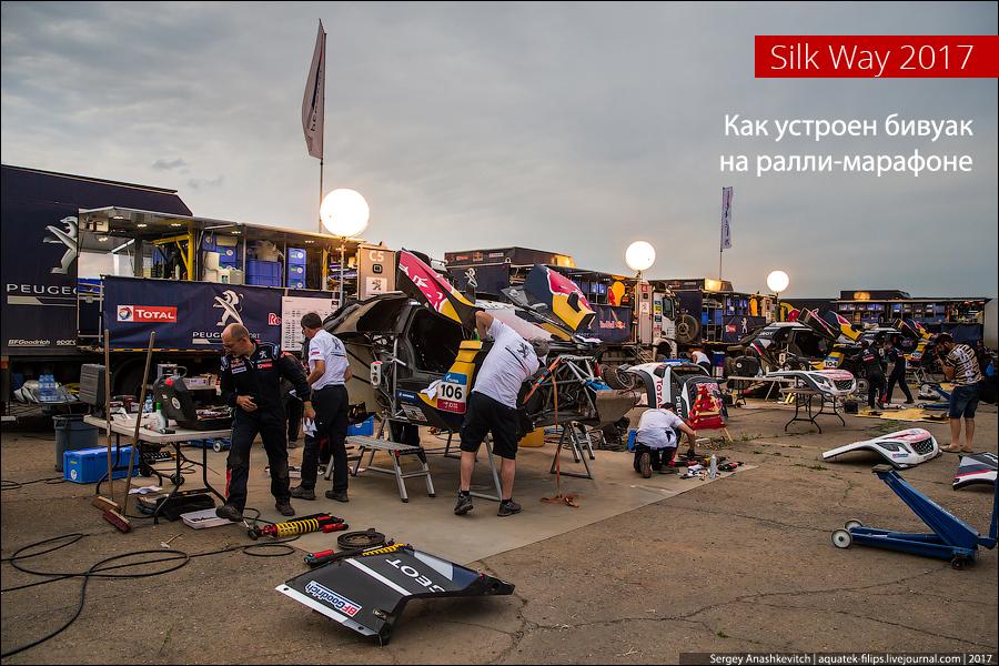 Бивуак Silk Way