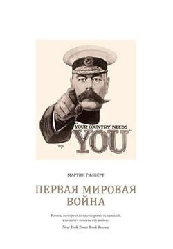 Мартин Гилберт Первая мировая война 250.jpg