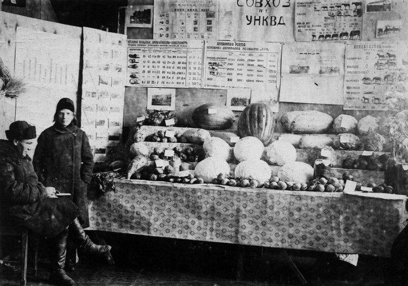 Выставка совхоза УНКВД.