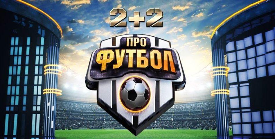 Про футбол | Эфир от 05.11.2017
