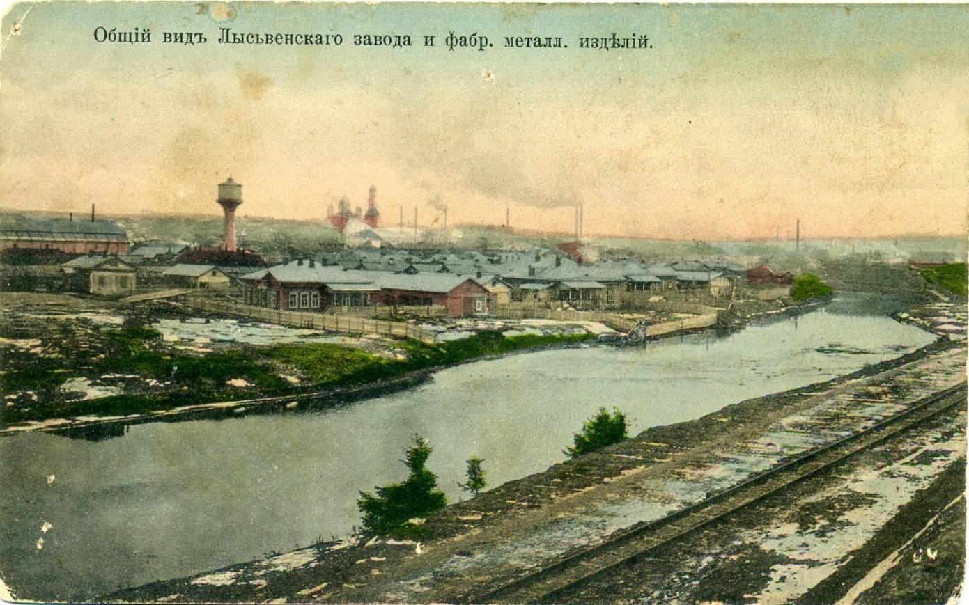 Общий вид Лысьвенского завода и фабрики металлических изделий