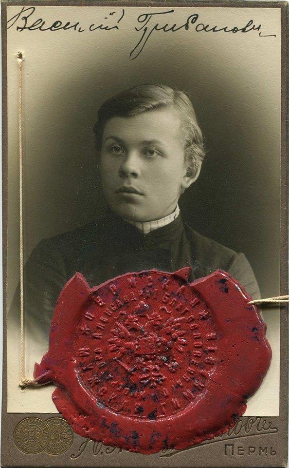 Василий Грибанов, пермский гимназист. 1910-е