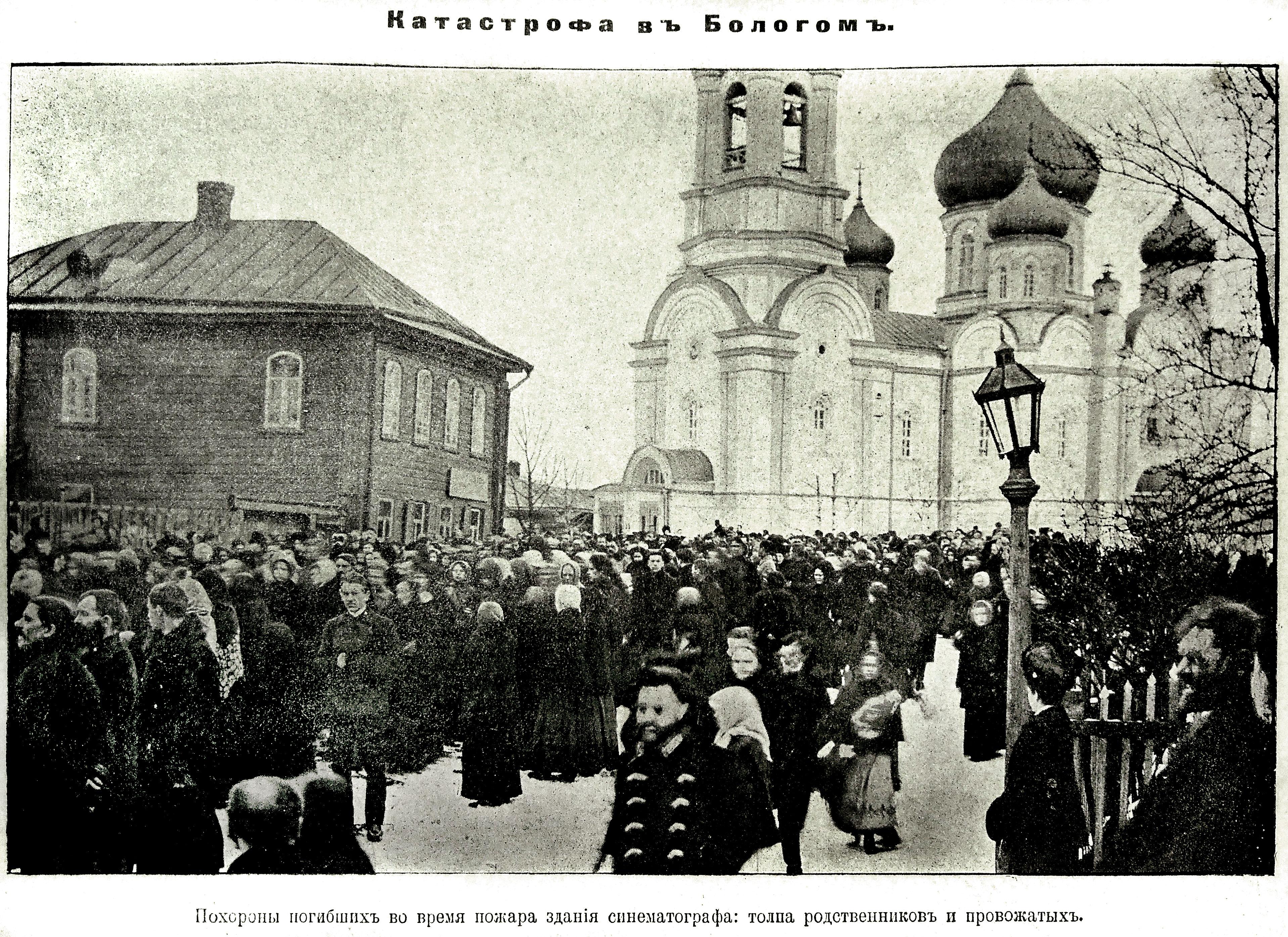Похороны погибших при пожаре синематографа. 1911