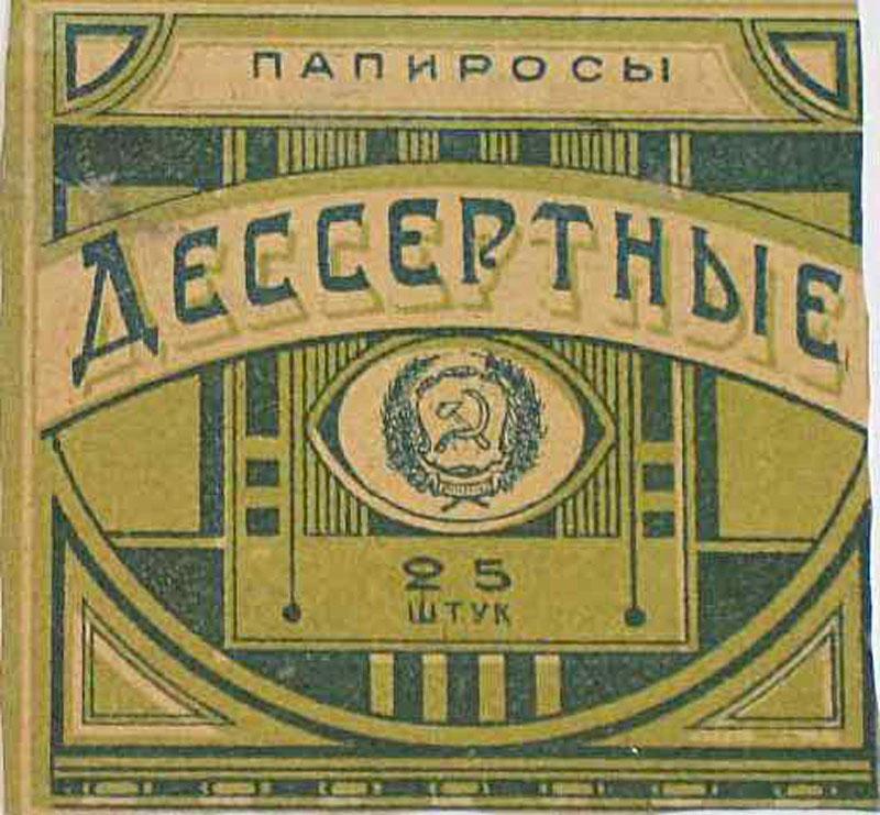 Папиросы Дессертные