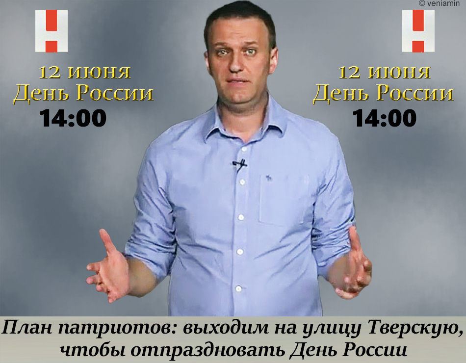 День России — для истинных патриотов, говорит Алексей Навальный, Плакатка(2-у).jpg