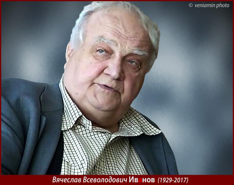 1 мая 2011г., Вячеслав Всеволодович ИвАнов (подписана, серебристая)