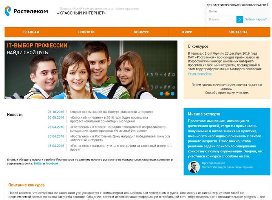 Завершается приём работ на конкурс школьных интернет-проектов «Классный интернет»