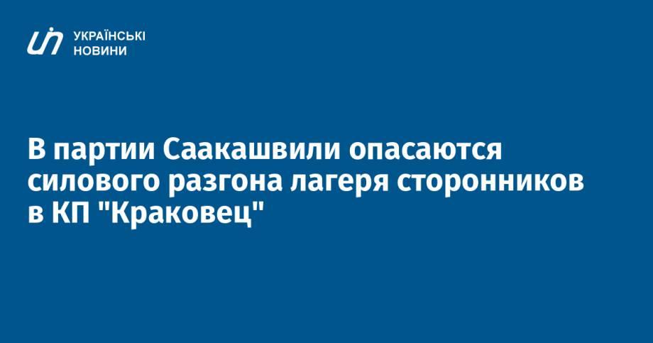 Лагерь сторонников Саакашвили в Краковце пополняется народными депутатами и активистами (ФОТО) — РНС
