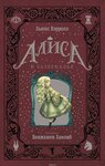 Лакомб-Алиса в Зазеркалье.jpg