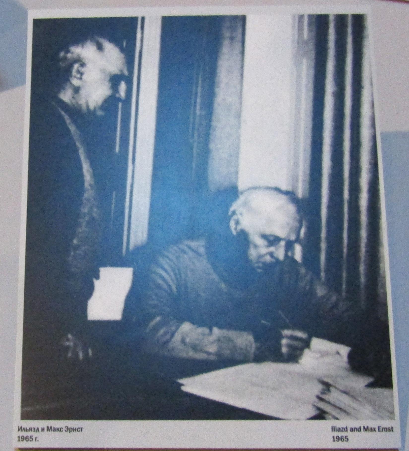 Ильязд и Макс Эрнст.jpg