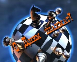 20 июля - Международный день шахмат! Поздравляем