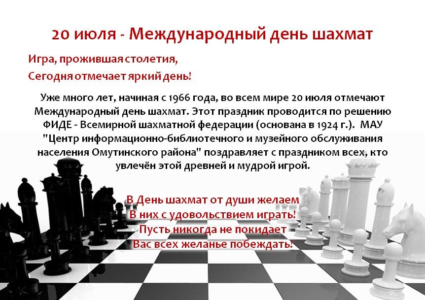 20 июля. Международный день шахмат. Поздравляю