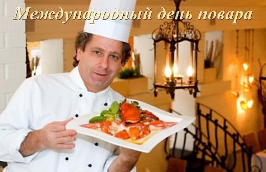 20 октября Международный день повара!