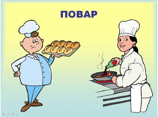 Международный День повара. Приготовление на кухне открытки фото рисунки картинки поздравления