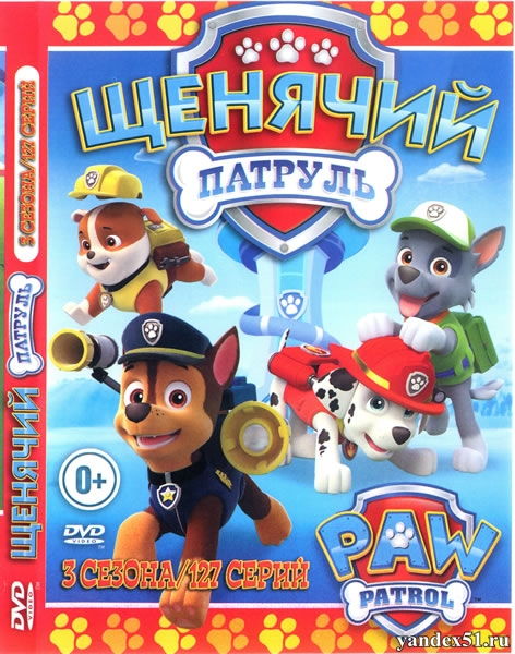 Щенячий патруль (1-3 сезон / Paw Patrol / 2013-2017 / ДБ / WEB-DLRip / HDTVRip