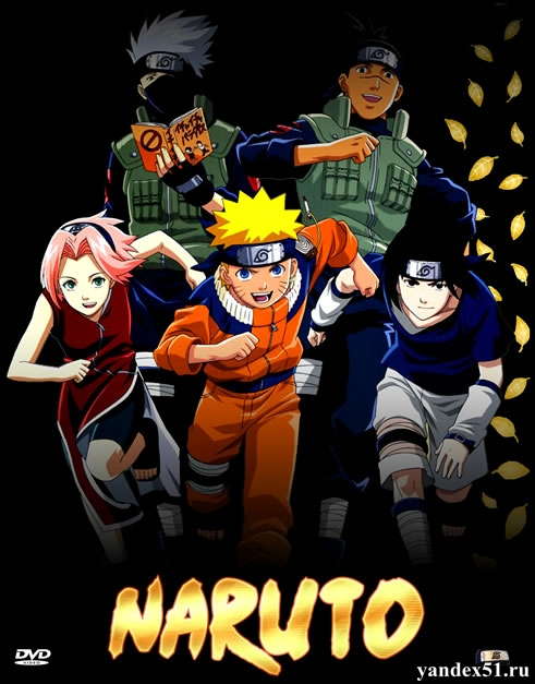 Наруто (1 сезон: 1-220 серии из 220) / Naruto / 2002-2007 / ЛО, ПМ, СТ / DVDRip