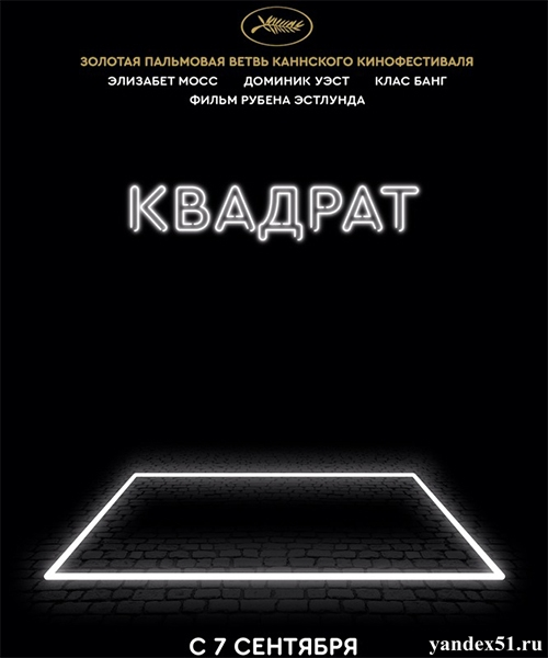 Квадрат / The Square (2017/WEB-DLRip)
