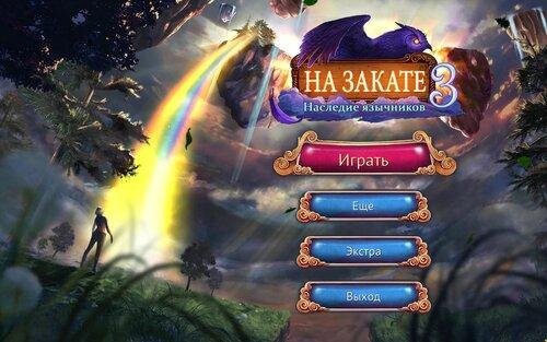 На закате 3: Наследие язычников | Eventide 3: Legacy of Legends (Rus)