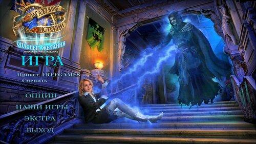 Загадочные истории 8: Опасные желания. Коллекционное издание   Mystery Tales 8: Dangerous Desires CE (Rus)