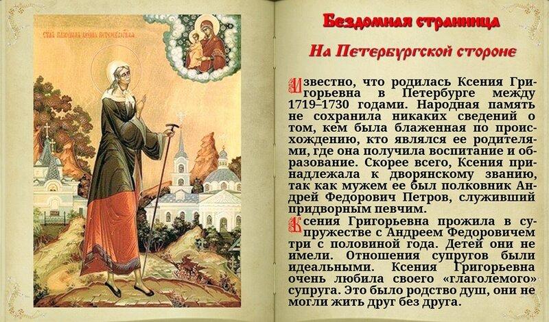 поздравления с днем ксении петербуржской многих пациентов патология