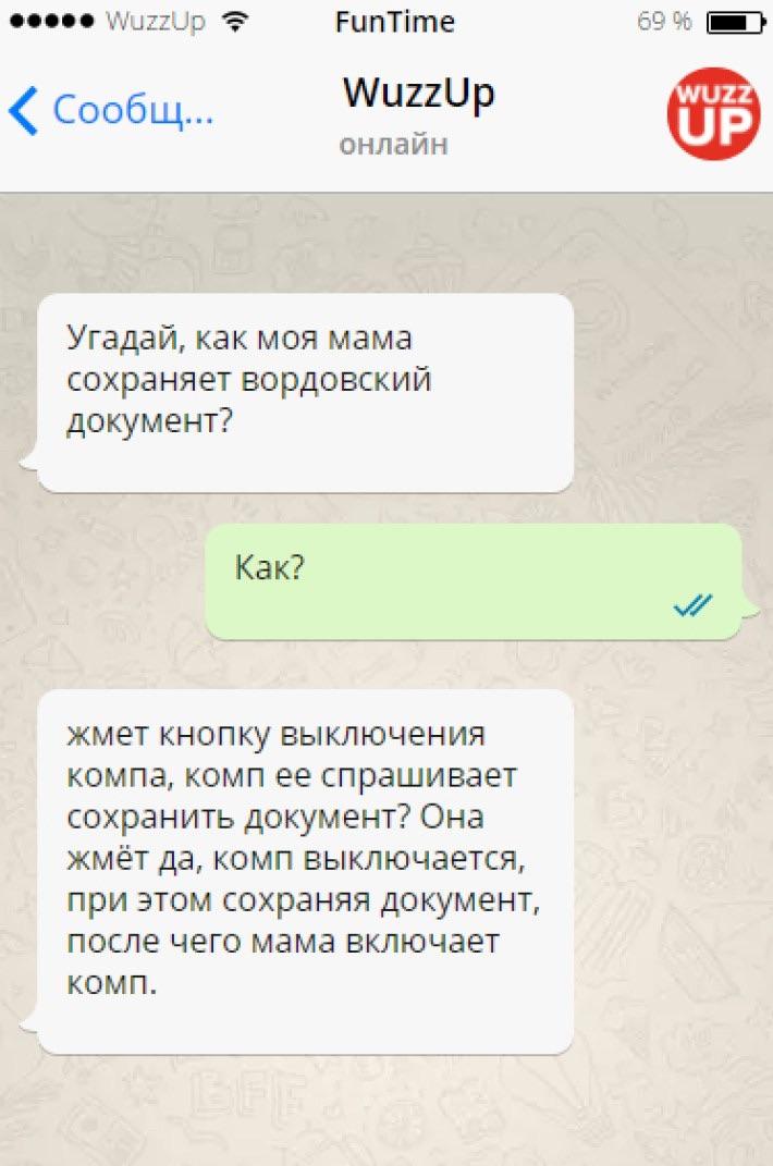 Ох уж эти мамы, самая смешная смс-переписка с ними!!!