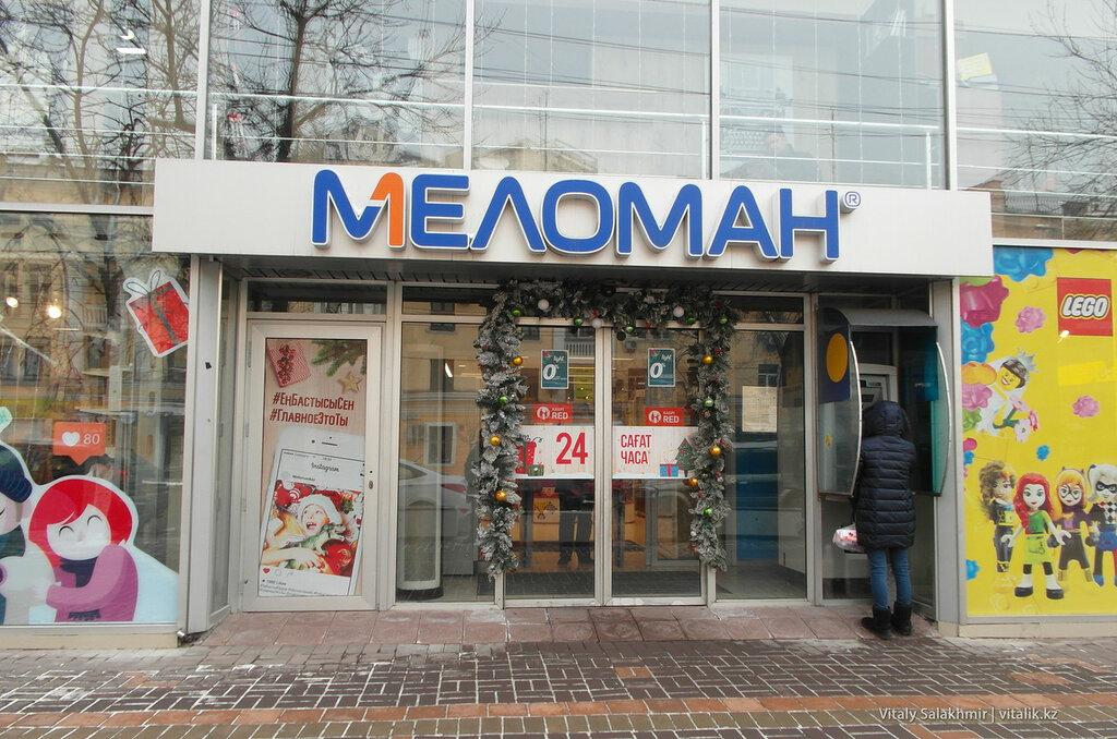 Магазин Меломан в Алматы.