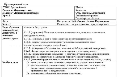 План урока по русскому языку.jpg