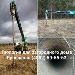 Геология для загородного дома коттеджа Ярославль.jpg