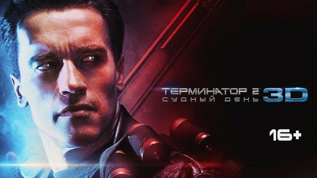 Terminator 2 T2 JD 3D