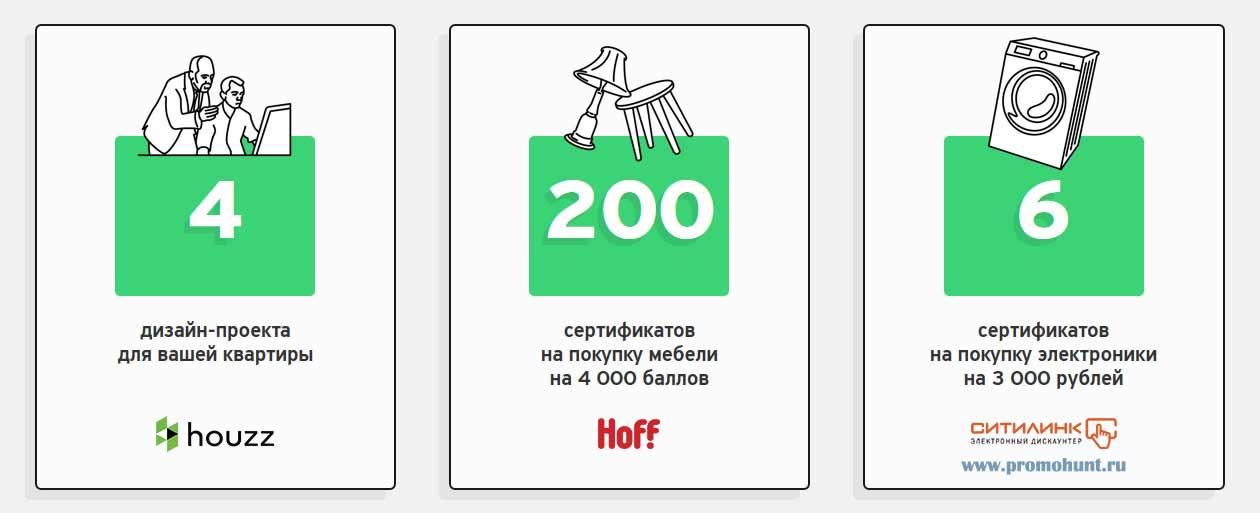Акция Тинькофф 2018 на remont.tinkoff.ru