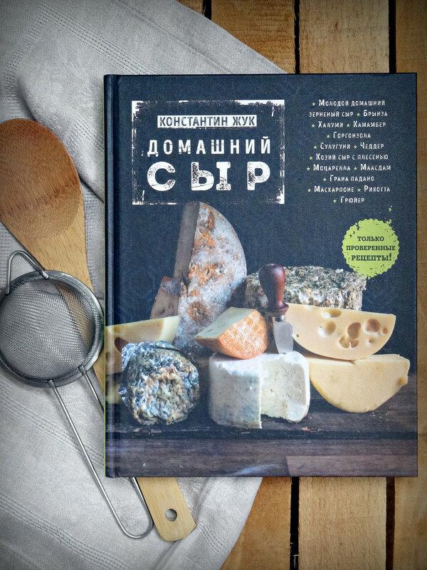 домашний сыр 1.jpg